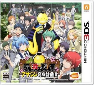 Ansatsu Kyoushitsu Assassin Ikusei Keikaku 3DS ROM Decrypted
