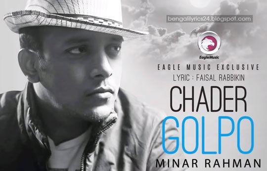Chader Golpo - Minar Rahman