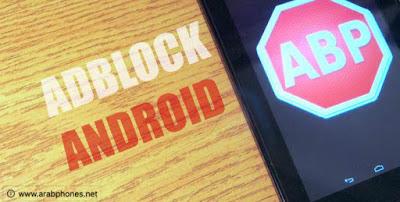 7- تطبيق AdBlock Plus لمنع الاعلانات: