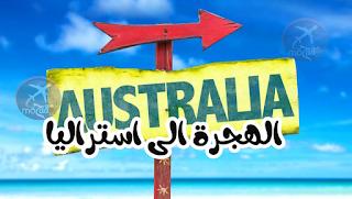الهجرة إلى أستراليا للعمل – كيف تهاجر الى استراليا بالتفصيل