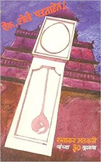 ratnakar-matkari-books.jpg