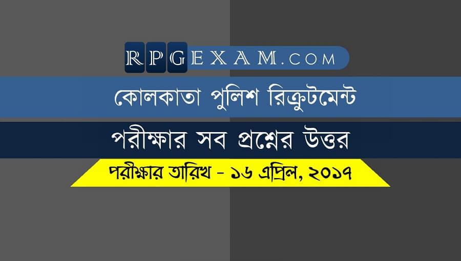 Kolkata Police 2017 Answer key - কোলকাতা পুলিশ 2017