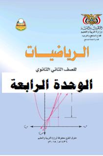 رياضيات ثاني ثانوي اليمن – الوحدة الرابعة اللوغاريتمات