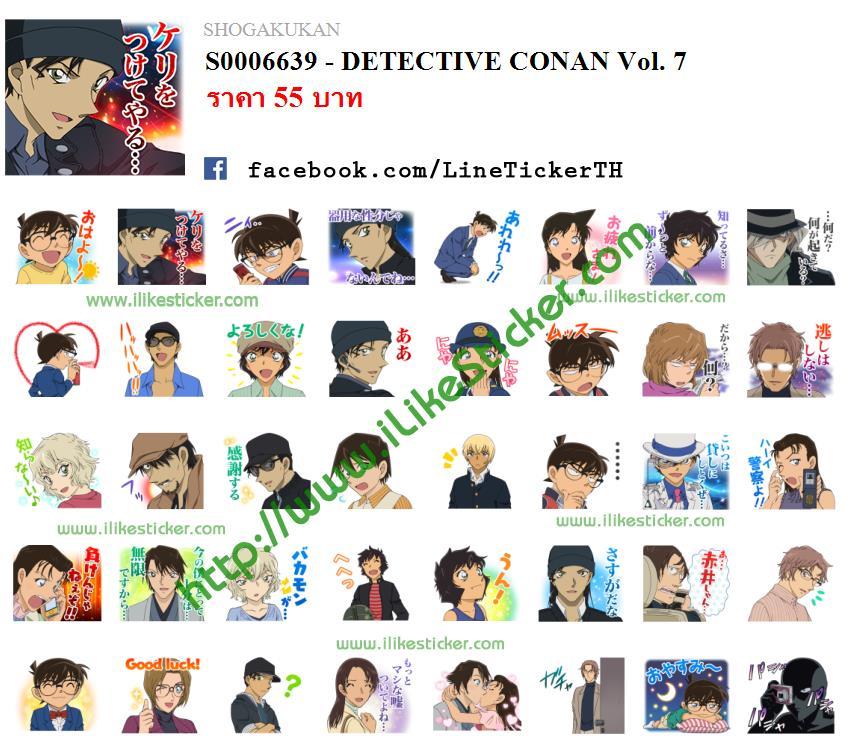 DETECTIVE CONAN Vol. 7