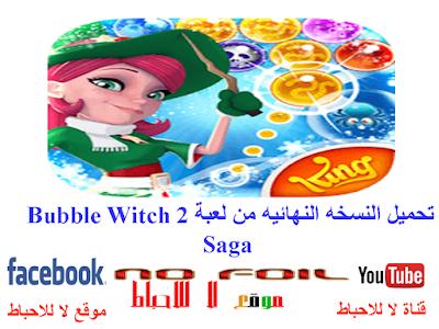 تحميل لعبة bubble witch saga 3 للكمبيوتر