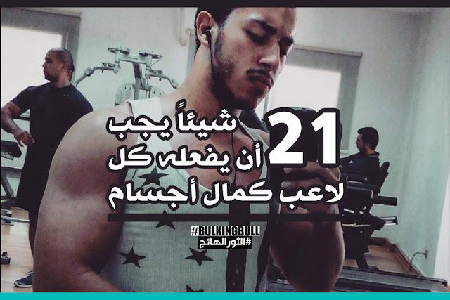 21 شيئاً يجب أن يفعله كل لاعب كمال أجسام