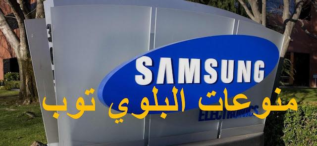 كشفت شركة سامسونغ عن أحدث جهاز محمول لها مخصص للألعاب.Samsung Odyssey Z