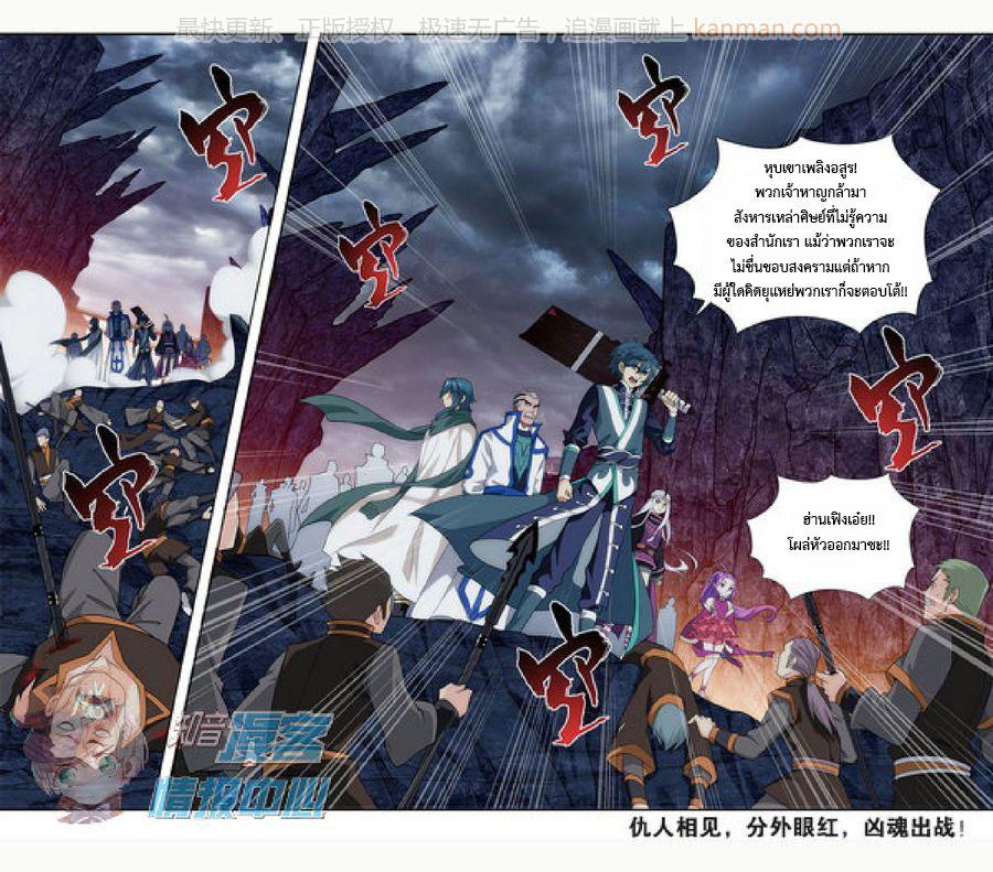 อ่านการ์ตูน Doupo Cangqiong 209 ภาพที่ 24
