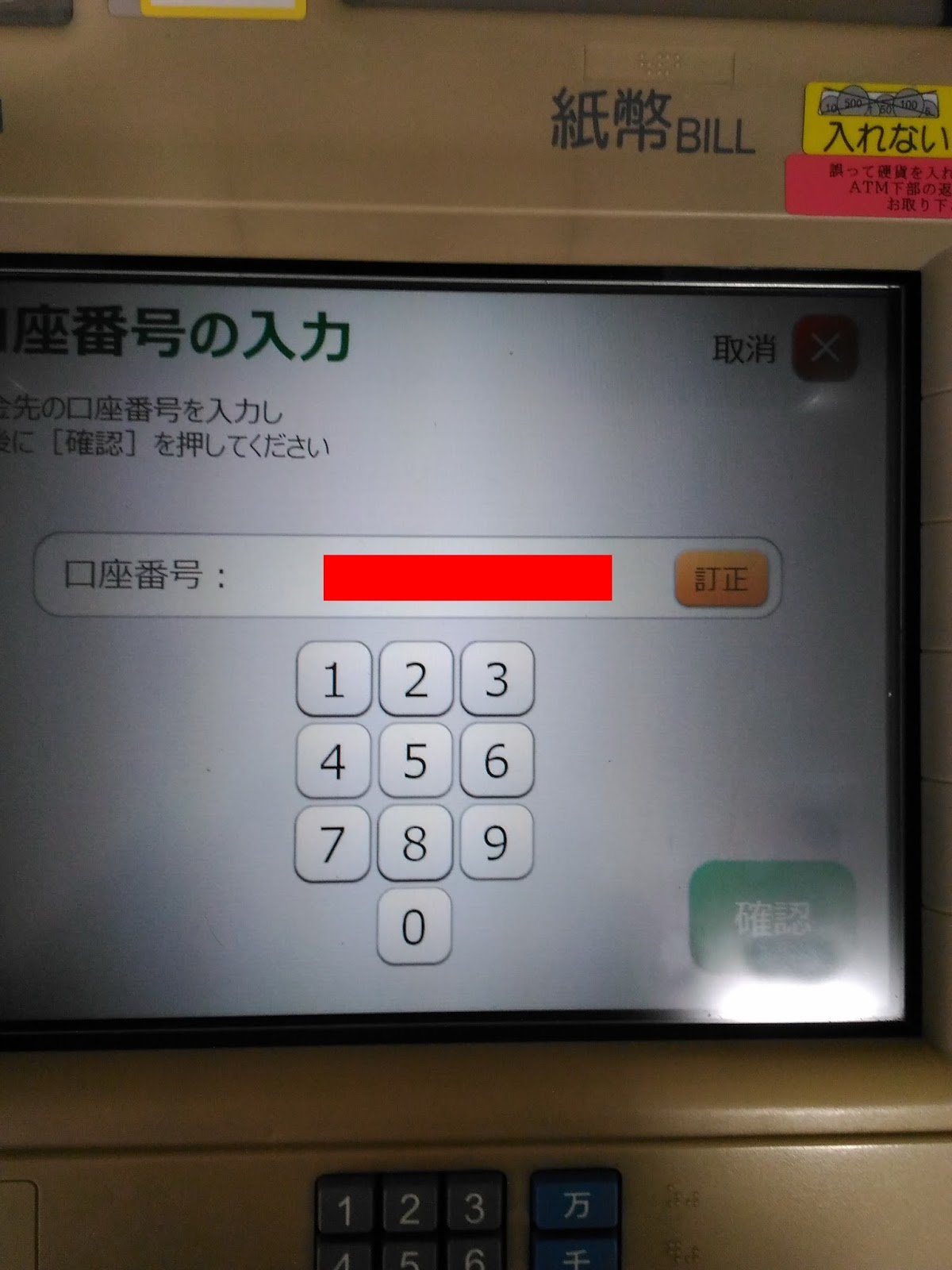 how to put money in bank account from atm