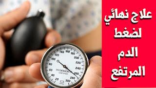 علاج ضغط الدم المرتفع علاج نهائي