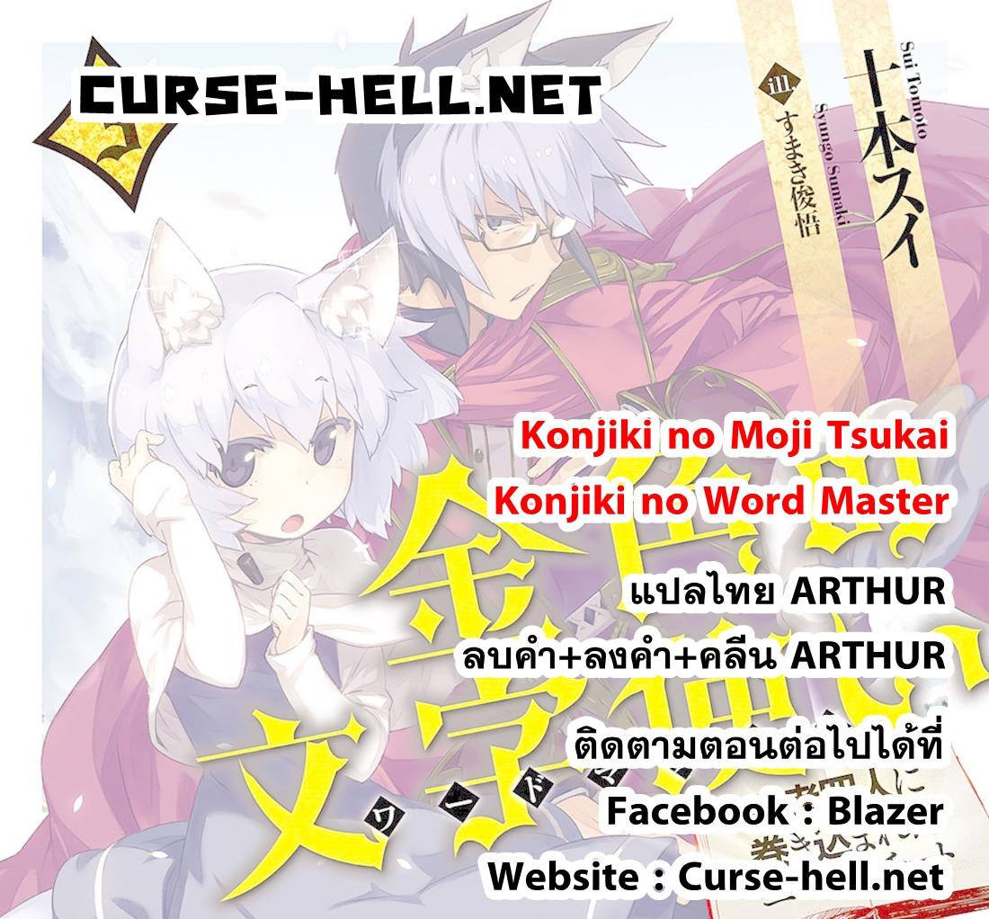 อ่านการ์ตูน Konjiki no Word Master 15.5 ภาพที่ 9