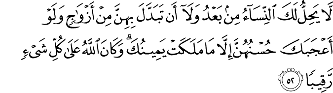 Surat Al Ahzab Ayat 52