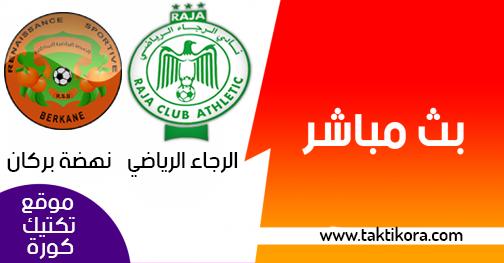 مشاهدة مباراة الرجاء ونهضة بركان بث مباشر بتاريخ 30-12-2018 الدوري المغربي