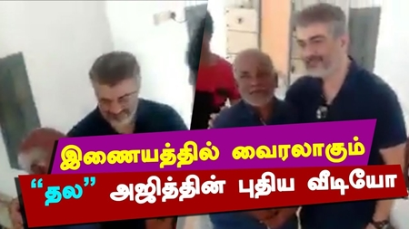 "Thala Ajith Latest Viral Video in ""VISWASAM GETUP"" 