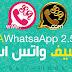 SAWhatsApp V2.50 | واتساب سيف