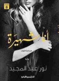 نور عبد المجيد لاسكالا