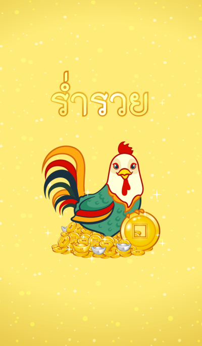 Lucky theme for Rooster Year by MorChang