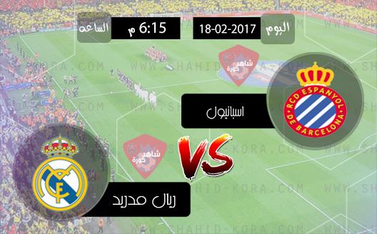 نتيجة مباراة ريال مدريد واسبانيول اليوم بتاريخ 18-02-2017 الدوري الاسباني