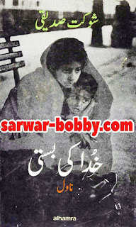 Khuda Ki Basti Novel By Shaukat Siddiqui