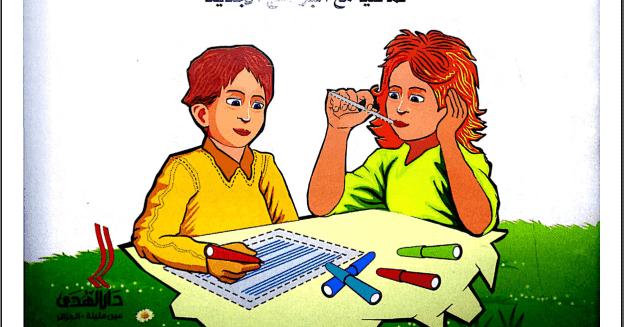 كراس تطبيقات الخط و الرياضيات للأقسام التحضيرية