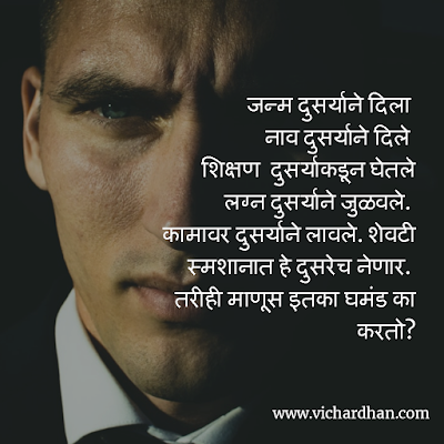life status in marathi on attitude