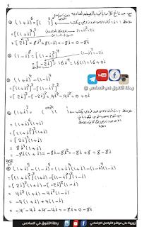 ملزمة الرياضيات للصف السادس العلمي بفرعيه الأحيائي والتطبيقي للأستاذ عبد الكريم جبر 2017