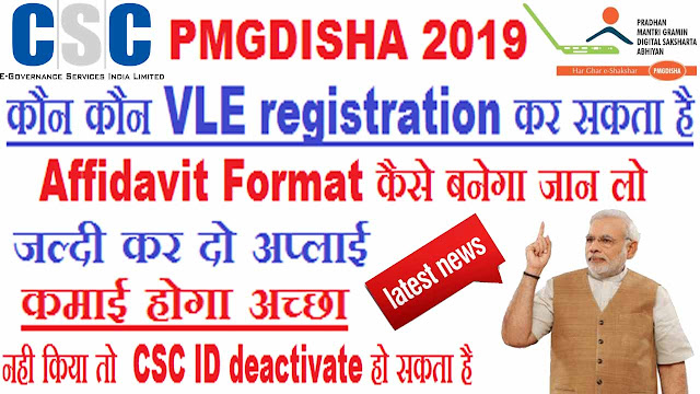 CSC VLE PMGDISHA  Registration Process 2019