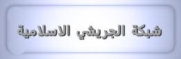 موقع الجريشي-لاجمل التلاوات القرانية mp3