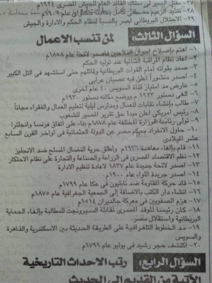 مراجعة جريدة الجمهورية تاريخ تالتة إعدادى2017 4