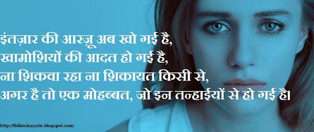 Intezaar Ki Aarzoo Shayari in Hindi Wordings