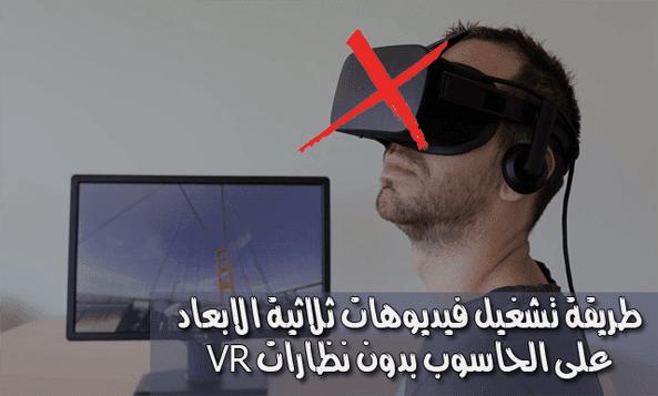 طريقة تشغيل فيدوهات 360 درجة على الحاسوب بدون الحاجة الى نظارات الواقع الافتراضي VR
