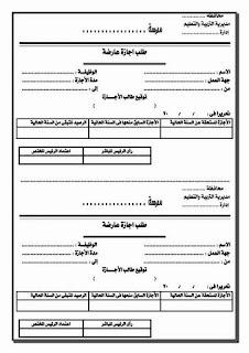 أوراق إدارية تحتاجها مدرسة 12036372_43404417011