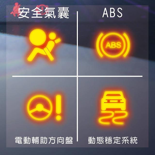 安全氣囊警示燈、ABS警示燈、電動輔助方向盤警示燈、動態穩定系統警示燈