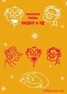 Bangladesher Nirbachito Romyo Rachona O Gaplo ebook