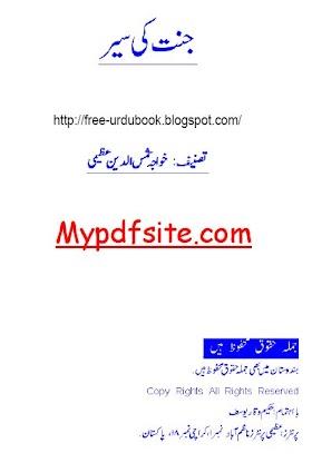janat Ki Sair By Khawaja Shamsuddin Azeemi