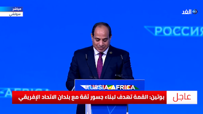 القمة المصرية الروسية, الرئيس السيسى, بوتين, حضور مراسم, وضع حجر اساس محطة الضبعة, المنطقة الصناعية, جهود التنمية, الدول الافريقية,