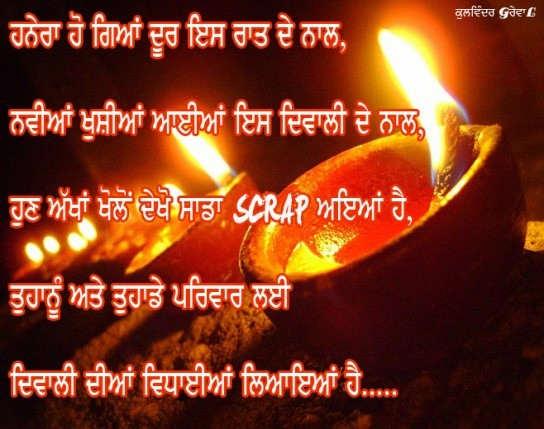 Happy Diwali Sayings in Punjabi