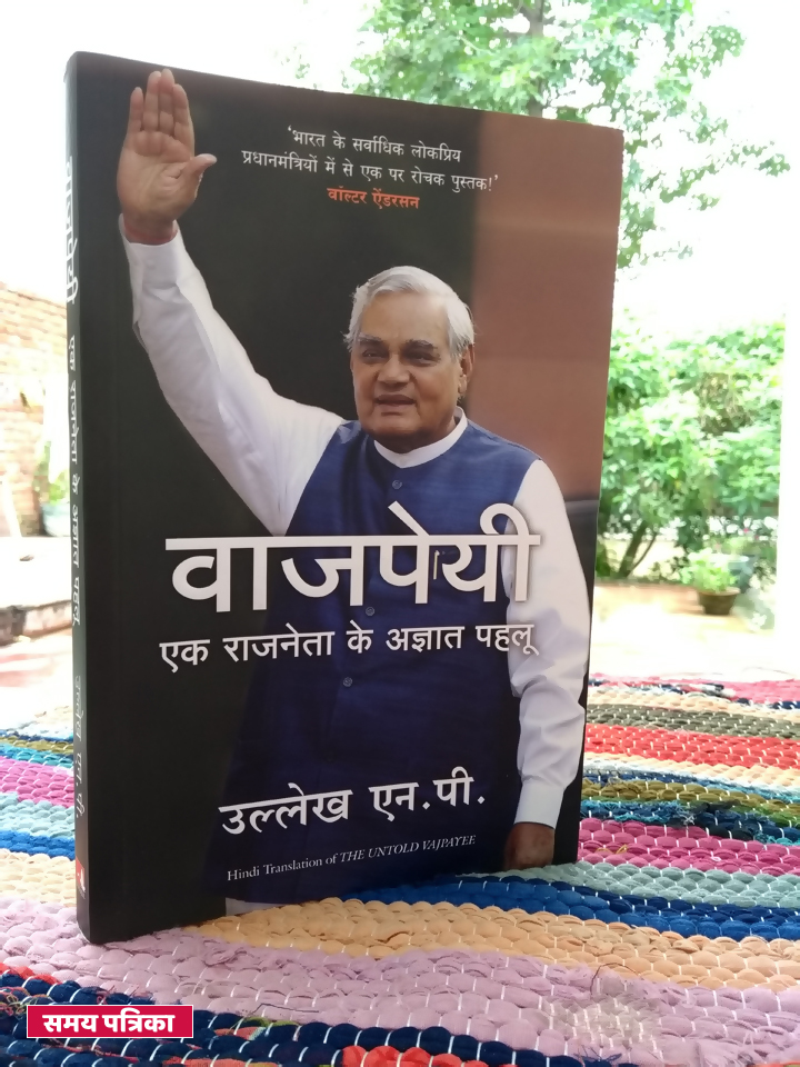 vajpayee hindi book review