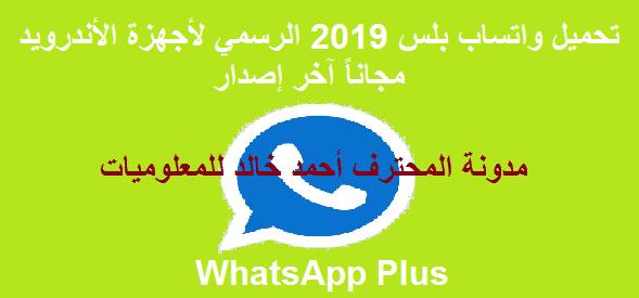 تحميل واتساب بلس 2019 الرسمي لأجهزة الأندرويد مجاناً آخر إصدار