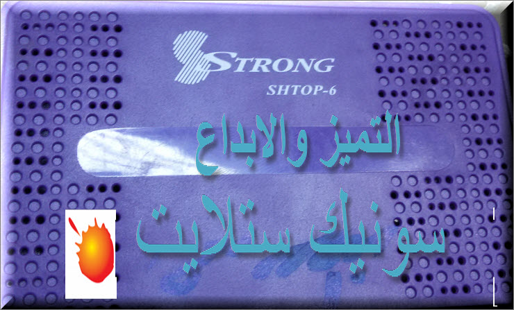 فلاشة الاصلية سترونج ولودرSTRONG SHTOP-6 HD MINI 2USB SPDIF مع الشرح