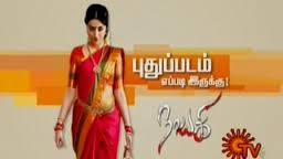 Watch Nayagi Pudhu Padangal Eppadi Irukku Special Show 25th September 2016 Sun TV 25-09-2016 Full Program Show Youtube HD Watch Online Free Download