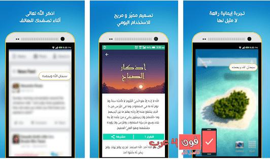 تحميل برنامج اذكار المسلم لهواتف الأندرويد
