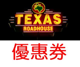 Texas Roadhouse德州鮮切牛排/優惠券/折價券/coupon