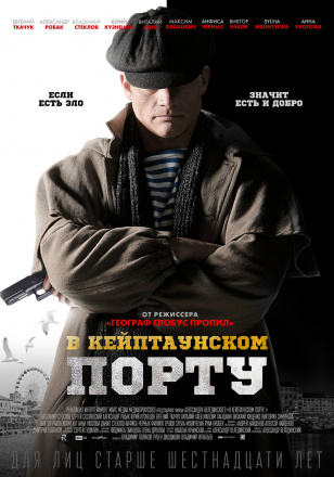 In the Port of Cape Town (2019) Hindi Dubbed 720p HDRip 900MB