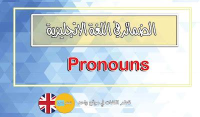 الضمائر في اللغة الانجليزية Pronouns