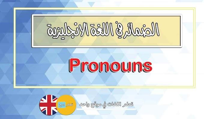 درس الضمائر في اللغة الانجليزية Pronouns اكتشفه حالاً