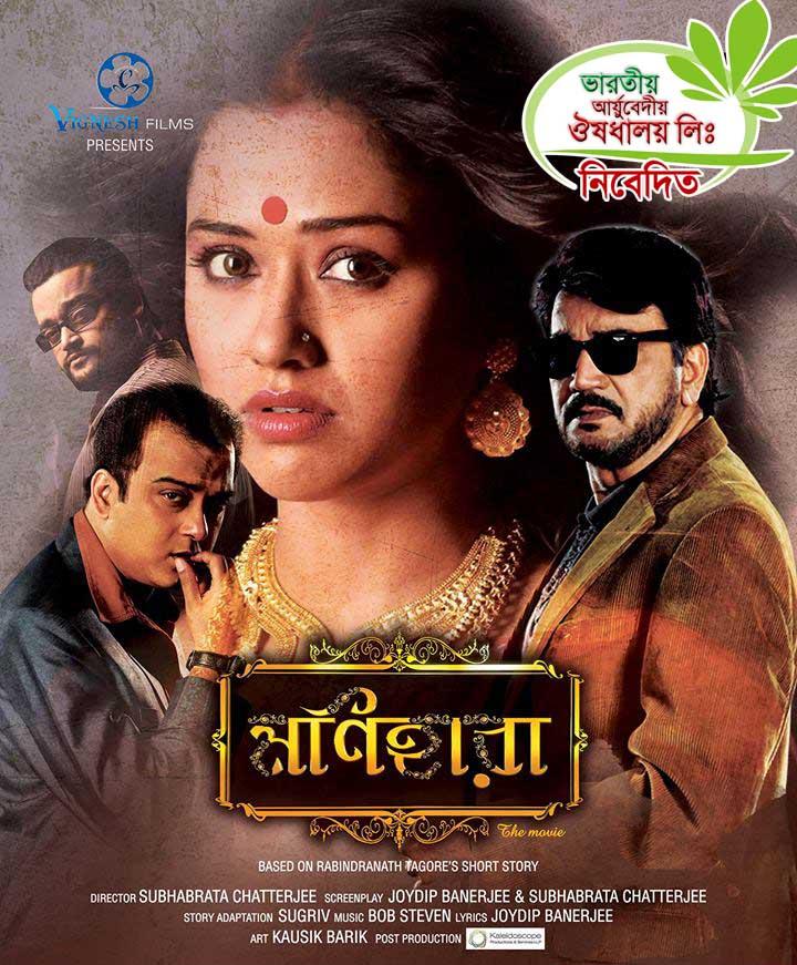 Kolkata bangla movie download site