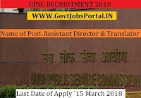 Union Public Service Commission Recruitment 2018– Assistant Director & Translator