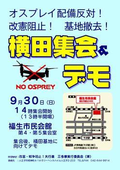 オスプレイ配備反対! 横田集会&デモ