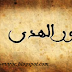  قصة بالدارجة المغربية: نور الهدى 